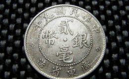 贰毫银币20值多少钱 贰毫银币图片及价格