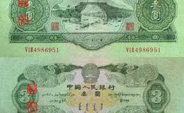 第二套人民幣叁元價格 第二套叁元單張價格表