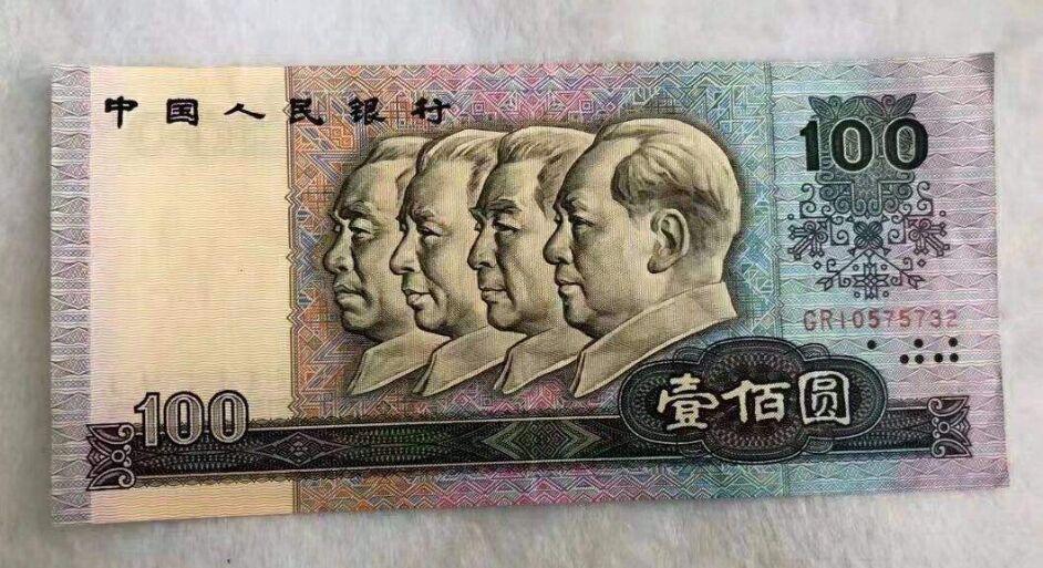 老一百的人民币值多少钱 90年老一百的人民币值得收藏吗