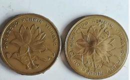 旧的荷花5角硬币值钱吗 各年份旧版荷花5角硬币价格表