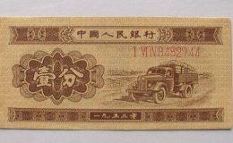 1953年版一分纸币价格值钱吗 1953年版一分钱纸币激情小说前景分析