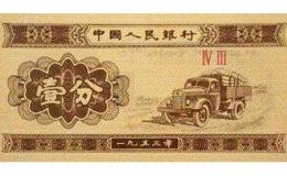 1953年1分钱纸币价格是多少钱 1953年1分钱纸币收藏投资分析
