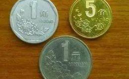 硬币的价值 1一5分硬币收藏价格表
