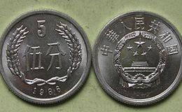 1986年5分钱硬币值多少钱 1986年5分硬币价格最新