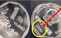 菊花一角硬币值多少钱 这枚菊花一角价值1000元以上