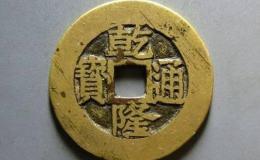 古钱币乾隆通宝值多少钱一枚 古钱币乾隆通宝收藏价值分析