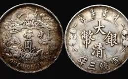 大清银币值得收藏投资吗 大清银币真品图片欣赏