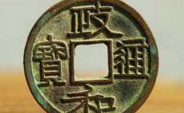 政和通宝铜钱值多少钱 政和通宝铜钱值得入手收藏吗