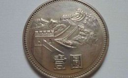 1986年一元长城硬币值多少钱 1986年一元长城硬币价格