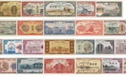 第一套人民幣單張價格 第一套人民幣報價表