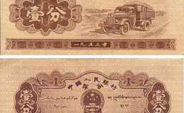 1953年的一分纸币价格是多少 1953年的一分纸币价格表