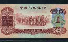 第三套人民币价格一角是多少 1960年一角收藏价格表