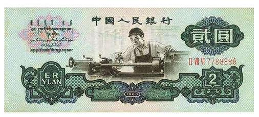第三套人民币价格2元 第三套车工2元纸币价格