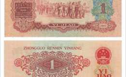 第三套人民币一角枣红值得收藏吗 第三套人民一角枣红价格