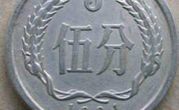 五分硬币 最值钱的5分硬币单枚价值4万元