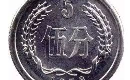 硬幣價格回收 5分硬幣回收價格表2020年