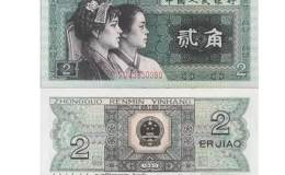 80版2角人民币价格值钱吗 80版2角人民币值多少钱