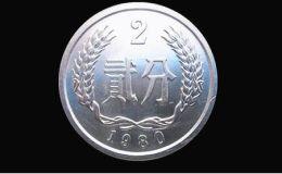 两分硬币 两分的硬币现在值多少钱