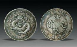 宣统元宝现在价格是多少钱 宣统元宝图片及价格