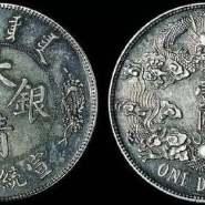 大清银币现在值多少钱 大清银币最新价格表