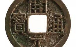 开元通宝铜钱价格是多少钱 开元通宝铜钱最新价格表