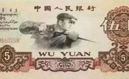 第三套人民幣收藏價值 第三套人民幣現在收藏價值有多大