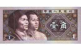 80版一角纸币值多少钱一张 80版一角纸币价格表