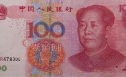 第五套100元人民币 第五套人民币100元错版币