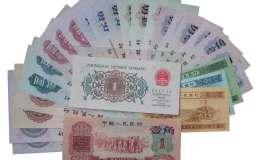 第三套人民币整套价格是多少 第三套人民币整套收藏价格表