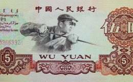 60版5元人民币价格是多少 60版5元人民币收藏价格表
