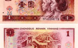 第四套1元纸币现在值多少钱 第四套1元纸币价格表