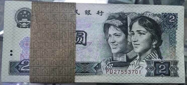 第四套2元人民币价格多少钱一张 第四套2元人民币价格表