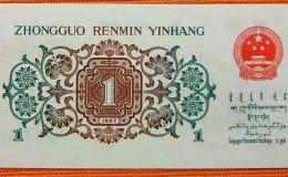 第三套人民币背绿一角 第三套人民币背绿一角价格及辨别