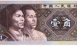 第四套激情电影币一角纸币 一角纸币一张值多少钱