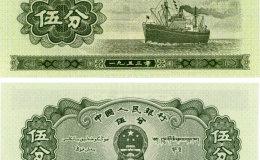 五三年五分纸币价值多少钱 五三年五分纸币收藏价值分析