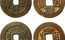 康熙通宝铜币价格是多少钱 康熙通宝铜币图片及价格一览