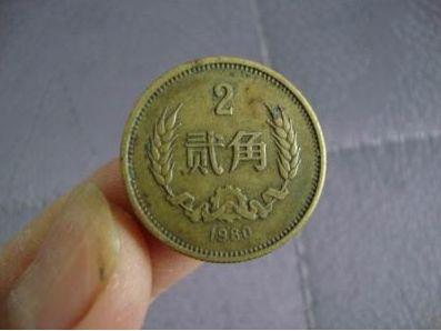 1980年2角硬币值多少钱单枚