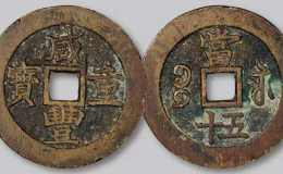 嘉庆通宝铜钱价格是多少 嘉庆通宝铜钱图片及价格一览