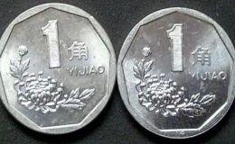 菊花一角硬币价格表图 各年份菊花一角最新价格表