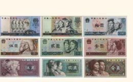 第四套人民幣價值多少 第四套人民幣整套價值