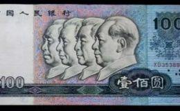 第四套人民幣收藏價格 第四套人民幣一張最高價1980元