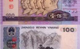 第四版人民币最新价格 第四套单张人民币报价表