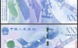 航天钞100元最新价格是多少钱 航天钞100元有收藏价值吗