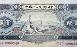 第二套人民币两元价格 第二套宝塔两元值多少钱