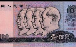 第四套100元人民币 第四套100元人民币的价格及区别