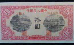 第一套人民币10元价格是多少钱 第一套人民币10元升值潜力分析