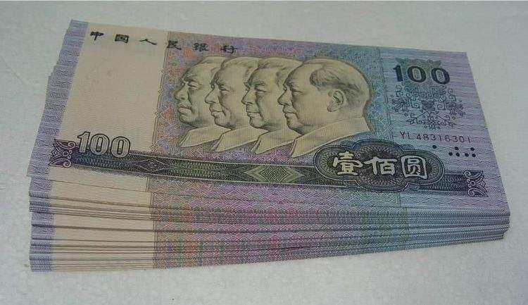 第四套人民币十连号价格值钱吗 第四套人民币十连号值得收藏吗