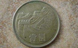长城一元硬币价格表 不同年份的长城一元硬币价格