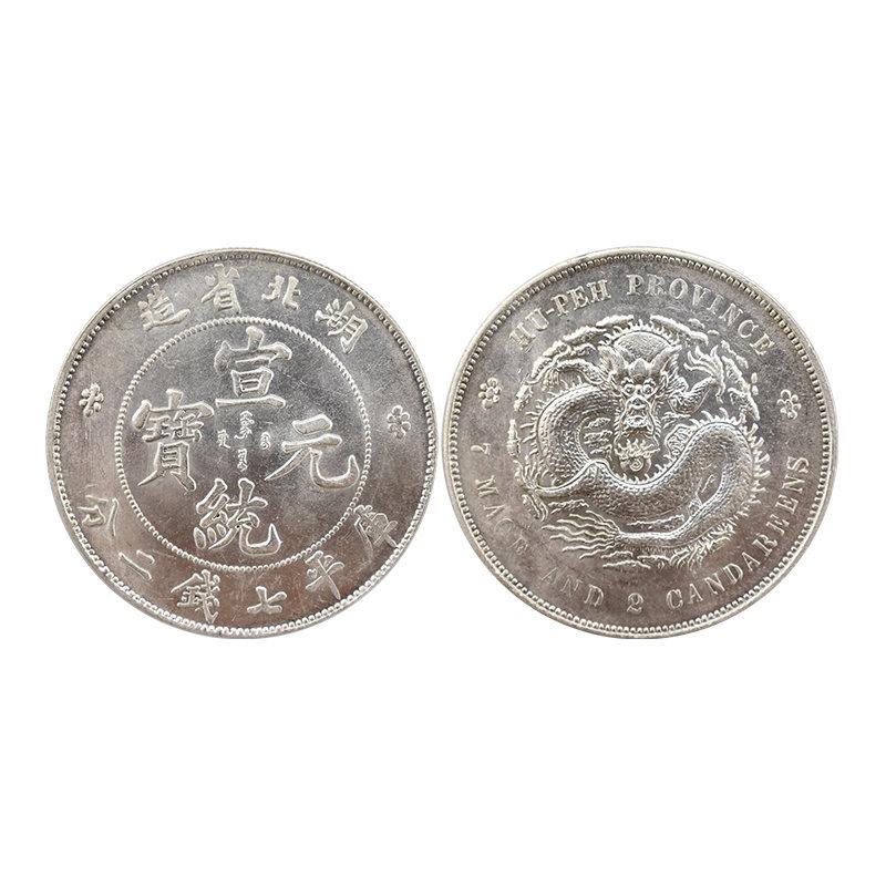 宣统元宝价格值多少钱一个 宣统元宝适合入手收藏吗