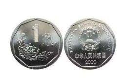 硬币哪些值钱 这四枚硬币很值钱